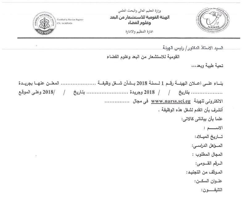 وظائف الهيئة القومية للاستشعار عن بعد لخريجى الجامعات المصرية لمختلف التخصصات - استمارة التقديم هناااا