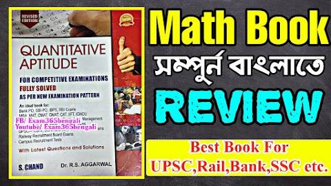 R.S Aggarwal Quantitative Aptitude Book Review | Bengali Book Review | Exam365 Bengali