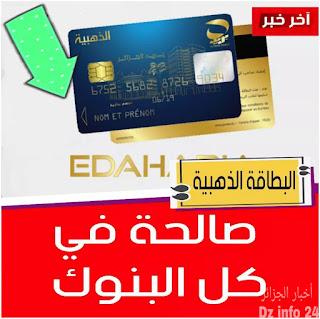 gold carte صالحة للبنوك الجزائرية