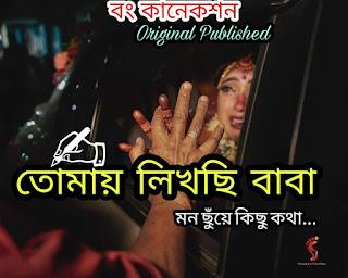তোমায় লিখছি বাবা - Bengali Heart touching Story - Golpo Bangla - Valobashar Golpo