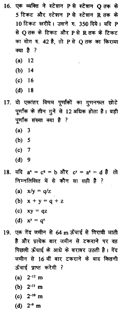 Test paper for ssc maths in hindi,cgl,previous year paper,study material for ssc,cgl,