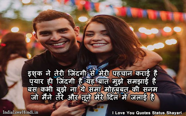 i love you thoughts in hindi