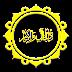Dhu-al-Jalal wa-al-Ikram