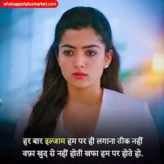 ilzaam shayari in hindi images