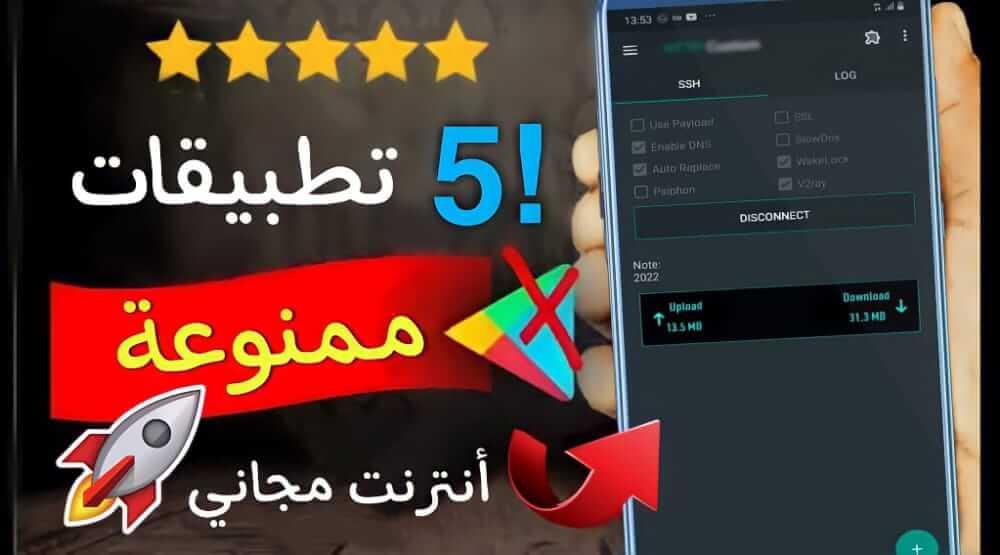 أفضل 5 تطبيقات احترافية خاصة الخامس يقدم لك نت مجاني سريع