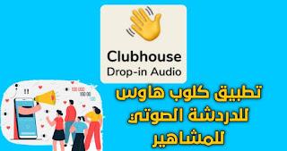 تحميل تطبيق clubhouse -كلوب هاوس تطبيق للدردشة الصوتية للمشاهير