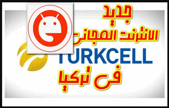 إنترنت,مجاني,جديد,في,تركيا,على,خطوط,TURKCELL,عبر,تطبيق,eproxy