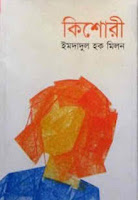 Kishori By Imdadul Haque Milon