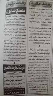 عاجل وظائف الاهرام الجمعة 2020/2/28