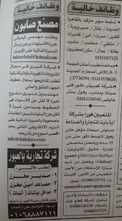 وظائف جريدة الاهرام الجمعة 2020/11/20 عدد الاهرام الأسبوعي 20 نوفمبر 2020