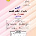 تحميل كتب منهج صف اول ثانوي pdf اليمن %25D8%25AA%25D8%25A7%25D8%25B1%25D9%258A%25D8%25AE2