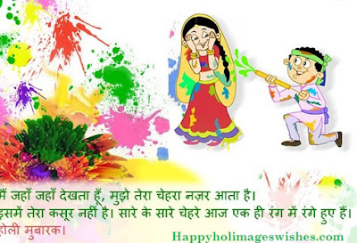 Happy Holi Hindi SMS Text Msg 2017 Images Photos