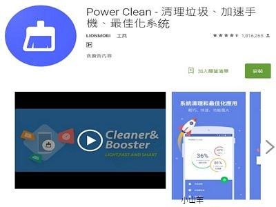 power clean 中文 android快取清理app - 電腦達人小u
