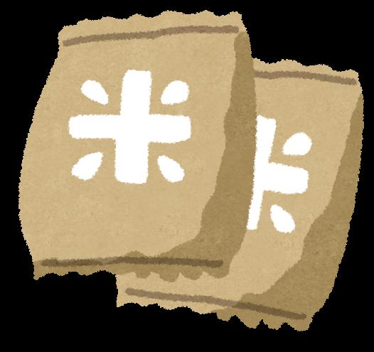 米袋のイラスト かわいいフリー素材集 いらすとや