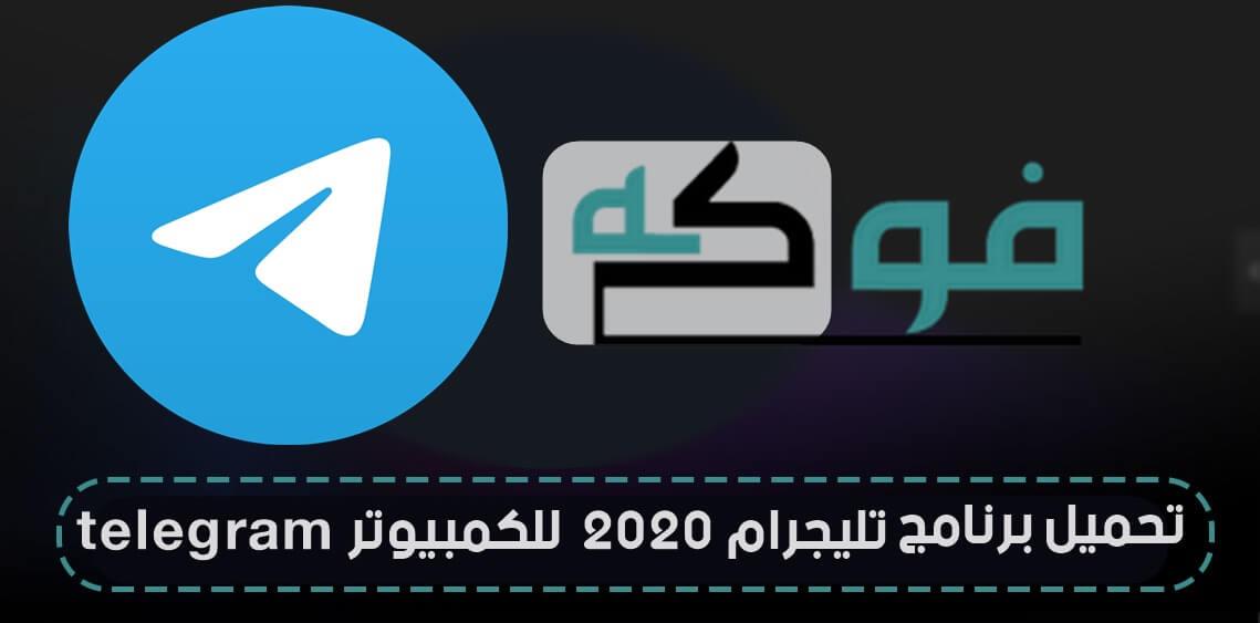 تحميل برنامج telegram تليجرام 2020  للكمبيوتر / على اللاب توب برابط مباشر مجانا