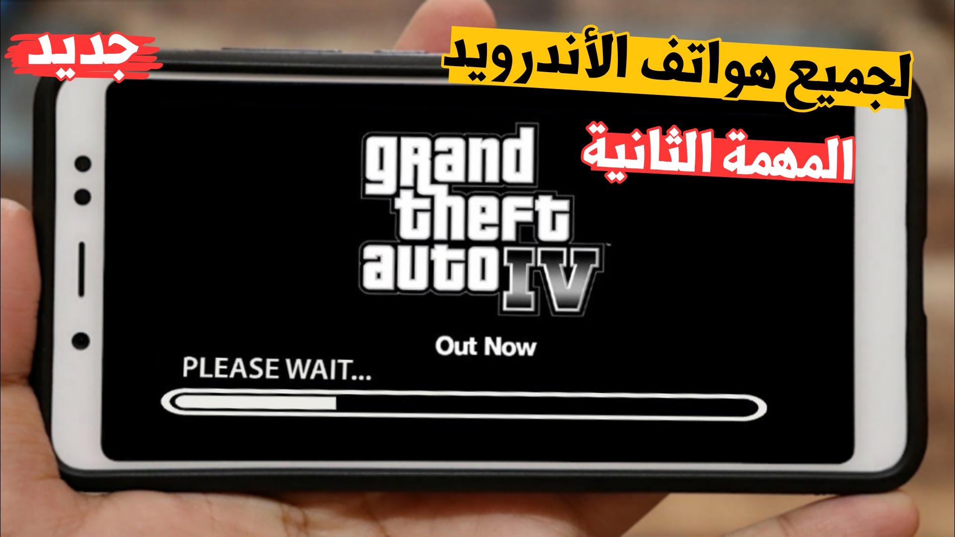 حصريا تحميل لعبة GTA IV كاملة بالمهمات لجميع هواتف الاندرويد بحجم صغير وجرافيك خرافى من ميديا فاير