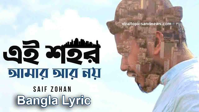 Ei Shohor Amar Ar Noy Lyrics (এই শহর আমার আর নয়) Saif Zohan New Bangla Song