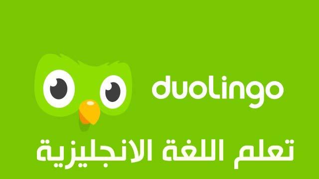 تحميل تطبيق duolingo أفضل تطبيق لتعلم اللغه الإنجليزيه لعام 2020