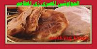 Egyptian-Hawashi