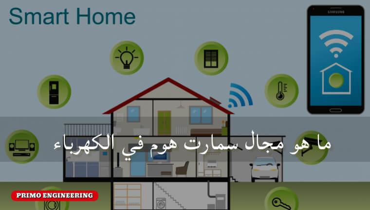 معلومات عن  مجال سمارت هوم في الكهرباء Smart Home
