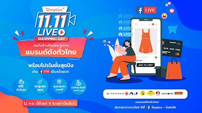 Shoplus เฉลิมฉลองเทศกาล 11.11 จัดงาน Live Shopping Day ครั้งแรก