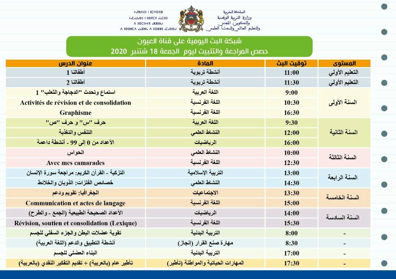 حصص المراجعة والتثبيت ليوم الجمعة 18 شتنبر 2020 على قنوات الثقافية والعيون و الأمازيغية
