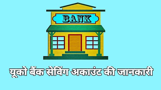 यूको बैंक सेविंग अकाउंट की जानकारी