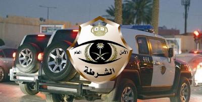 شرطة منطقة نجران