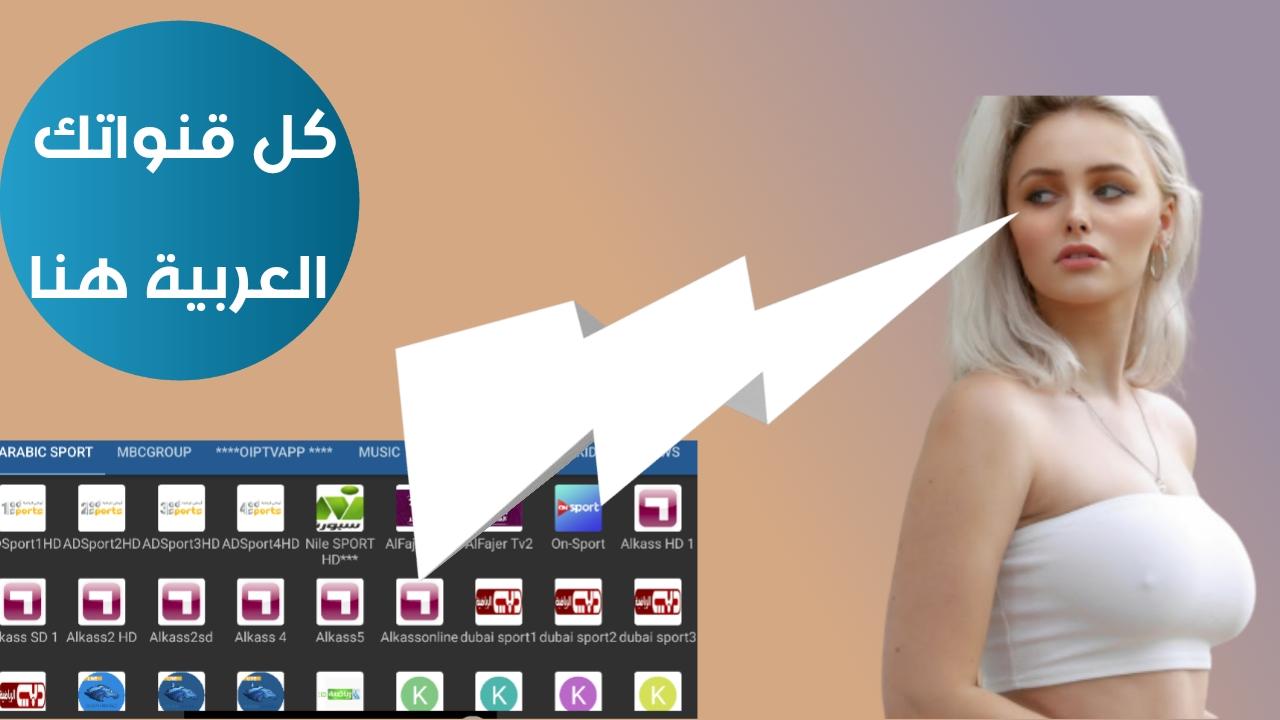 عودة قوية لملك التطبيقات لمشاهدة القنوات العربية والاجنبية المشفرة ببلاش