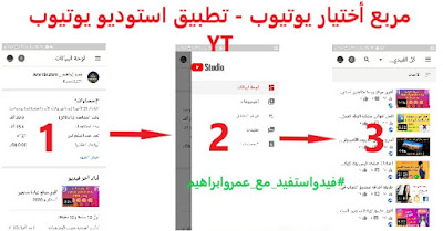 مربع أختيار يوتيوب YT