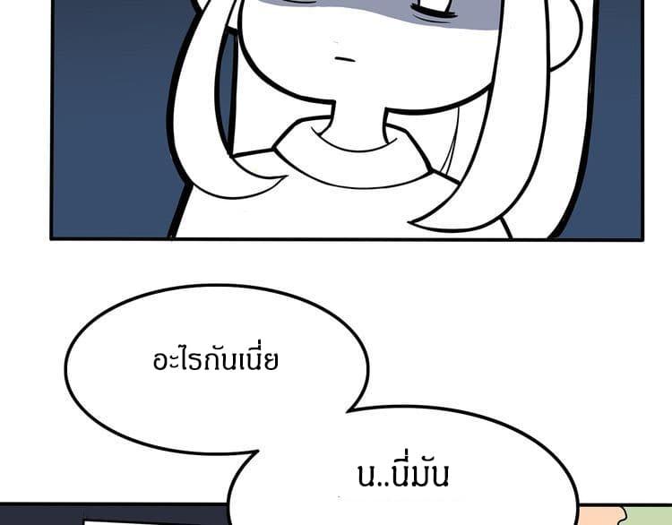 IF Future - หน้า 67