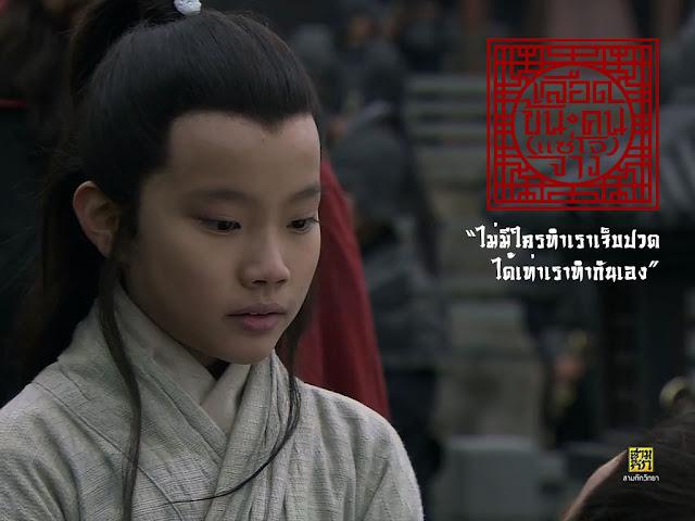 เลือดข้น คน(แซ่โจ)จาง - โจชง