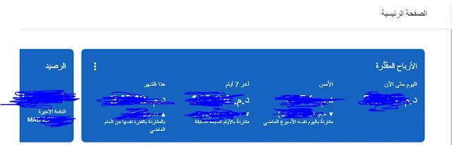 اسعار اعلانات جوجل ادسنس والدول العربية اغلى نقرات ادسنس والنتشات الاغلى