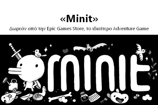 [Προσφορά]: «Minit» - Δωρεάν αυτό το ιδιαίτερο Adventure μέχρι την 10 Οκτωβρίου 2019