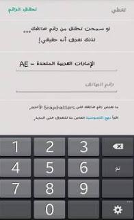 تفعيل حساب سناب شات