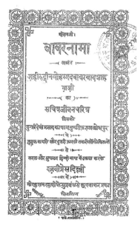 Download Babarnama Book in Hindi PDF