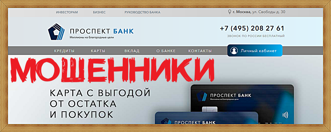 [ЛОХОТРОН] prospekt-b.ru – Отзывы, развод на деньги! Проспект банк
