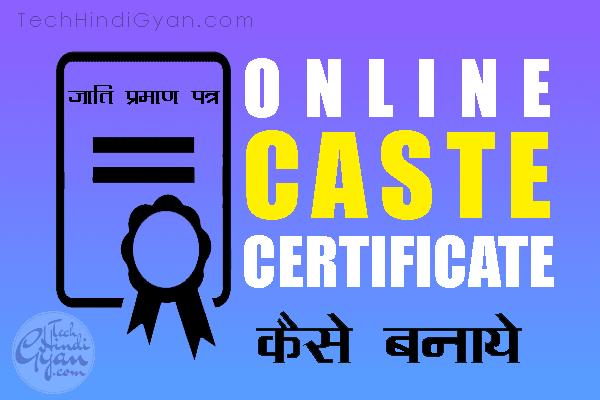 जाति प्रमाण पत्र ऑनलाइन कैसे बनाए? Caste सर्टिफिकेट के लिए ऑनलाइन आवेदन कैसे करें? How to Apply Online for Caste Certificate
