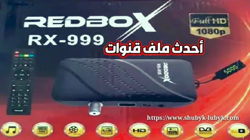Redbox RX999