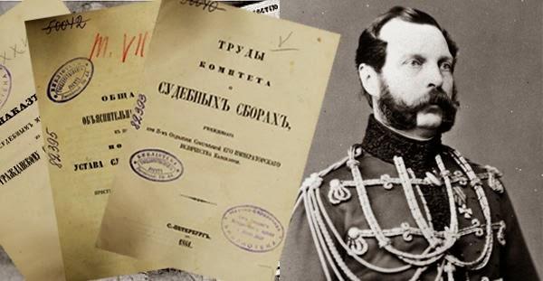 Судопроизводство по судебным уставам 20 11 1864г