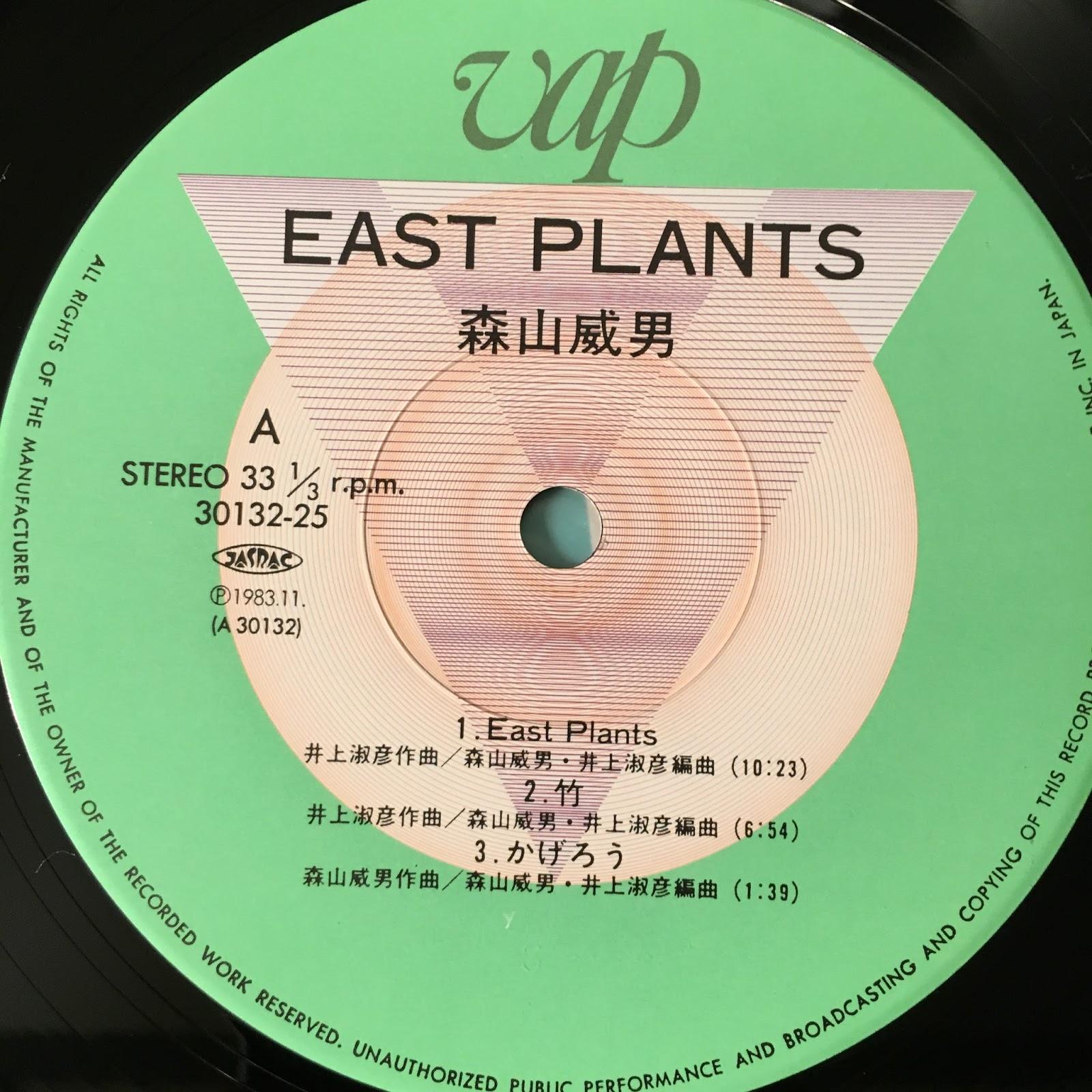endless planets: TAKEO MORIYAMA - East Plants (VAP, 1983)