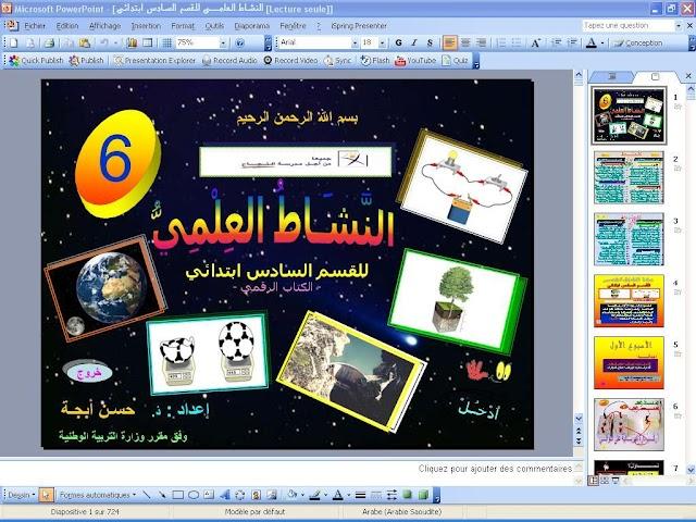 المستوى السادس:الكتاب الرقمي للنشاط العلمي للقسم 6- TICE