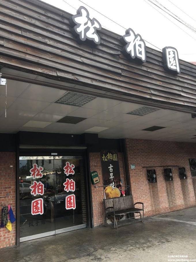 【新北美食】三峽松柏園餃子館,無法指定口味的水餃