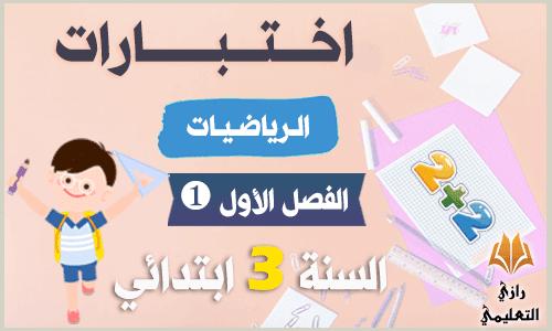 اختبارات الفصل الأول في الرياضيات للسنة الثالثة ابتدائي