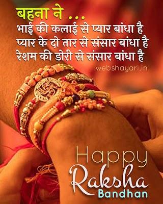 रक्षा बंधन की  शायरी  Happy Raksha Bandhan shayari hindi