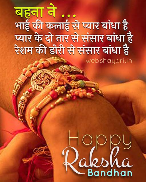rakhi status image download