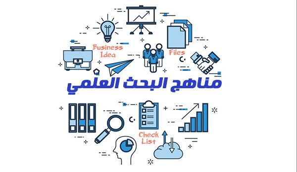 تحميل كتاب مناهج البحث العلمي موفق الحمداني pdf