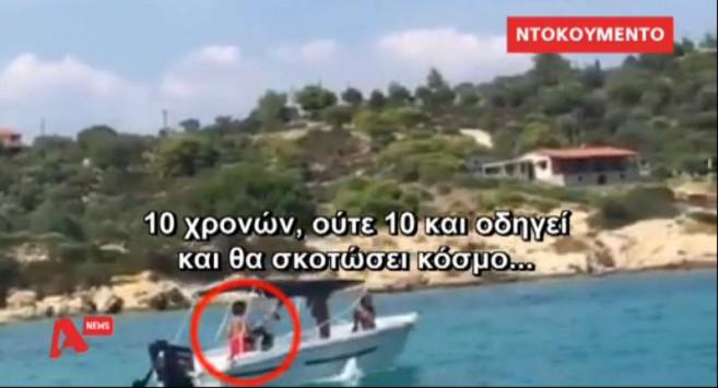 Απίστευτη ανευθυνότητα: Παιδί (!!!) οδηγεί ταχύπλοο σκάφος και σπέρνει τον τρόμο στη Χαλκιδική! (Βίντεο)