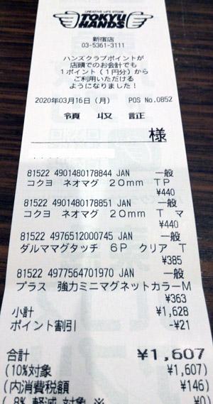 東急ハンズ 新宿店 2020/3/16 のレシート