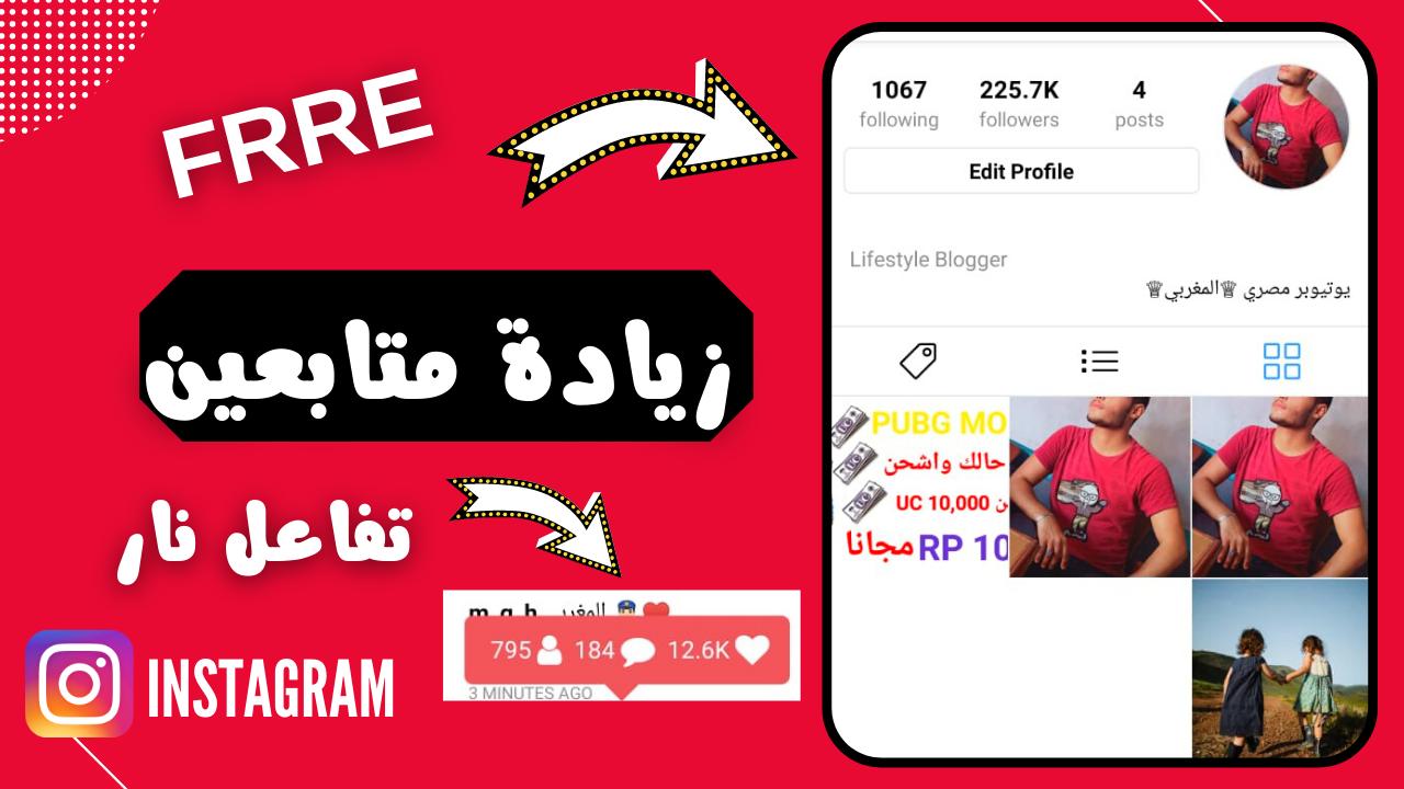 موقع زيادة متابعين الانستجرام مجانا